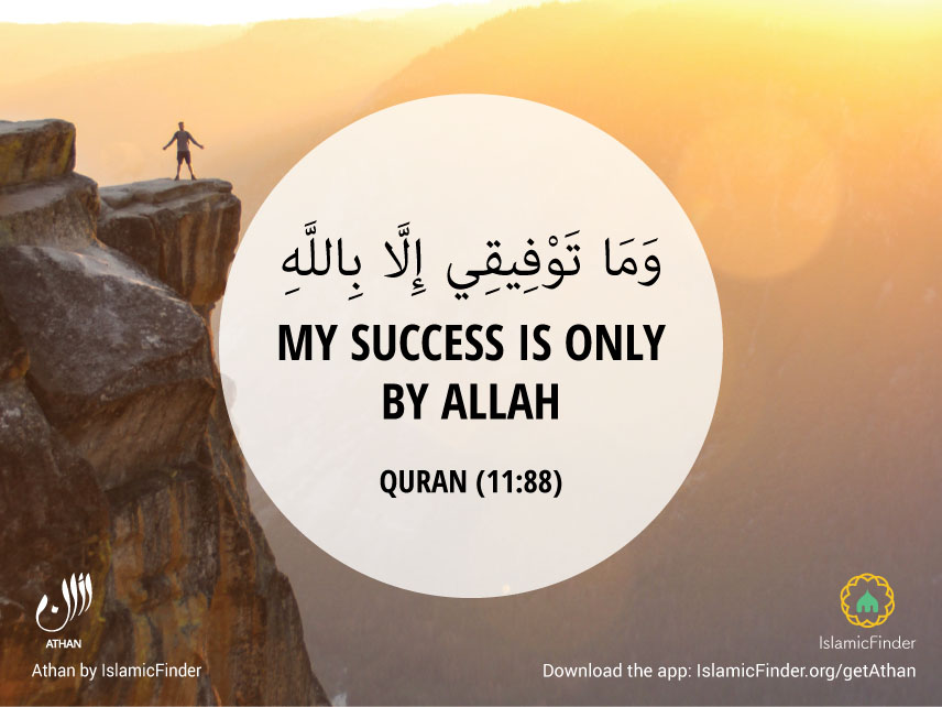 My success is by Allah only