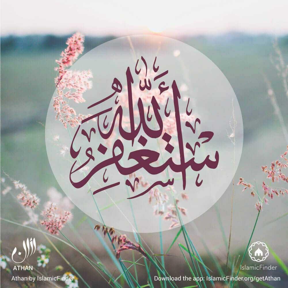 I seek forgiveness from Allah