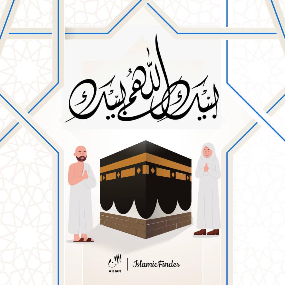 Hajj Mubarak!
