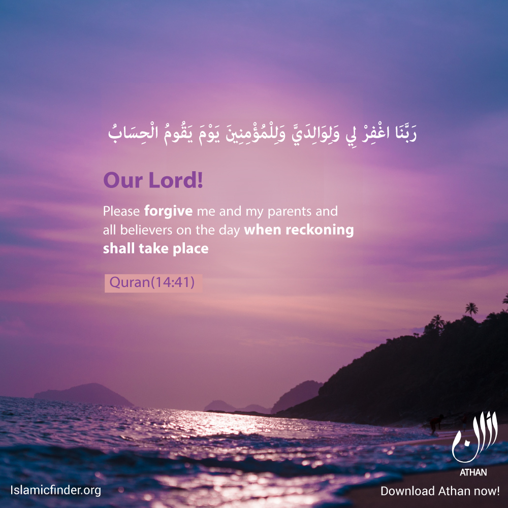 Oh Allah, forgive us