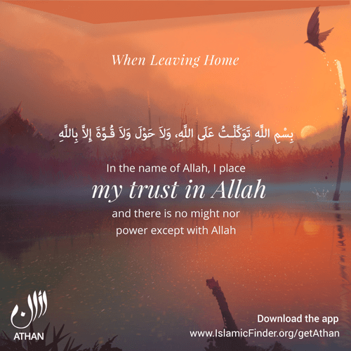 Dua for leaving home