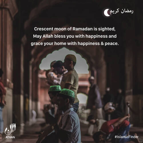 Wish/Dua for Ramadan Moon Sighting