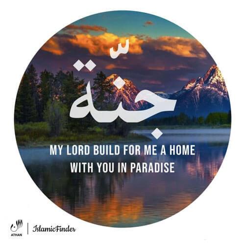 Remember Allah!