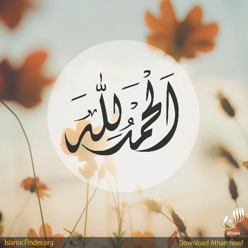 Alhumdulilah